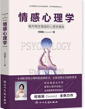 情感心理学 一本剖析爱情心理的情感教科书,让你重新认识两性世界 慧眼看PDF电子书