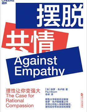 摆脱共情 升级你对共情的原有认知 只有摆脱情绪共情,才能做出明智判断 慧眼看PDF电子书