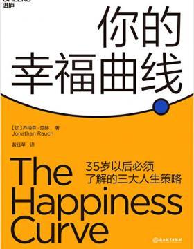 你的幸福曲线 揭示摆脱中年危机、获得人生幸福的秘诀 慧眼看PDF电子书