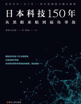 日本科技150年 从黑船来航到福岛事故 从战败国到世界第二,其间发生了什么? 慧眼看PDF电子书