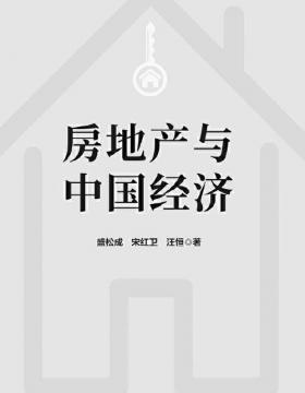 房地产与中国经济 未来十年住宅市场发展趋势,中国如何解决高房价问题? 慧眼看PDF电子书