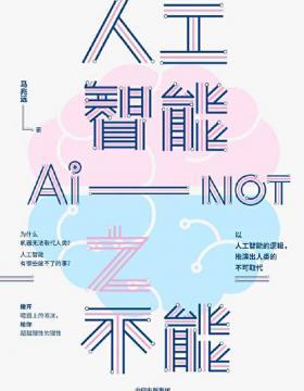 人工智能之不能 以人工智能的根本逻辑推演解读人的不可取代的价值 慧眼看PDF电子书