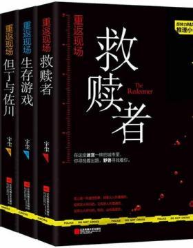 重返犯罪现场(共4册) 救赎者、生存游戏、但丁与佐川、弗洛伊德的恐惧 慧眼看PDF电子书