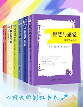 心理大师彩虹书系(套装共8册)慧眼看PDF电子书