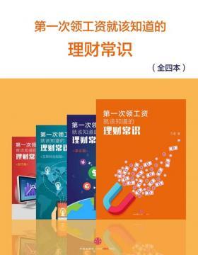 第一次领工资就该知道的理财常识(全四册) 慧眼看PDF电子书