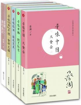 蔡澜寻味世界系列(套装共5册)寻味全球美食,身体和灵魂,总要有一个在路上 慧眼看PDF电子书