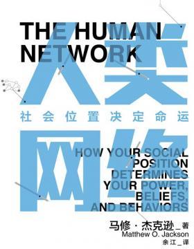 人类网络:社会位置决定命运 慧眼看PDF电子书