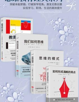 思维教育经典系列(套装4本) 慧眼看PDF电子书