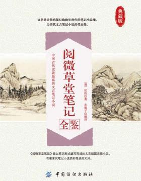 阅微草堂笔记全鉴 中国古代高品质的文言笔记小说 (清)纪昀 慧眼看PDF电子书