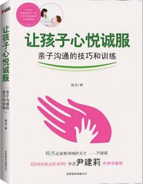 让孩子心悦诚服 亲子沟通的技巧和训练 慧眼看PDF电子书
