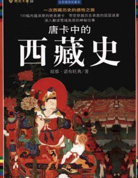 唐卡中的西藏史 琼娜·诺布旺典 扫描版 慧眼看PDF电子书