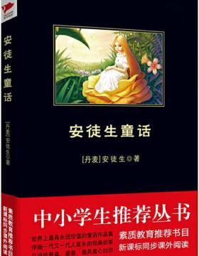 安徒生童话 中小学生推荐丛书 新课标同步课外阅读 慧眼看PDF电子书