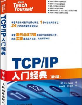 TCP/IP入门经典(第5版) 慧眼看PDF电子书