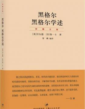 黑格尔 黑格尔学述 贺麟译述西方新黑格尔主义者经典黑格尔研 (贺麟全集) 慧眼看PDF电子书