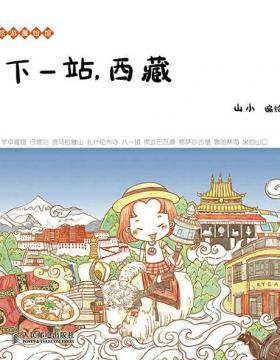 下一站,西藏 小清新悠游走西藏!人气的旅行漫画系列新作登场! 慧眼看PDF电子书
