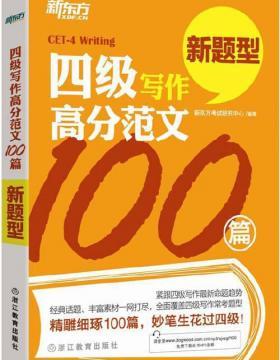 新东方 四级写作高分范文100篇 精雕细琢100篇,妙笔生花过四级 慧眼看PDF电子书