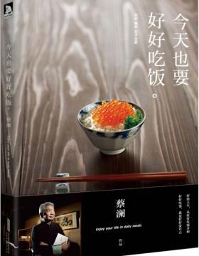 今天也要好好吃饭 蔡澜 至味在人间,一辈子不长,吃好,喝好,日子过好 慧眼看PDF电子书