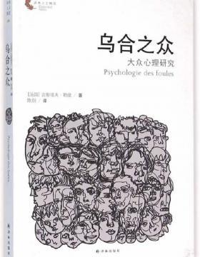 乌合之众:大众心理研究 慧眼看PDF电子书