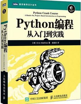 Python编程 从入门到实践 帮助零基础读者迅速掌握Python编程 慧眼看PDF电子书