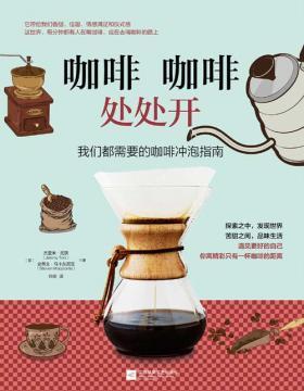 咖啡咖啡处处开 从入门到进阶,懂咖啡才能更优雅地喝咖啡 慧眼看PDF电子书