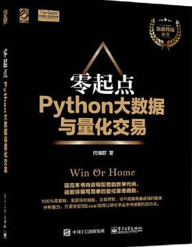 零起点Python大数据与量化交易 慧眼看PDF电子书
