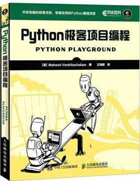 Python极客项目编程 开发有趣的极客项目 掌握实用的Python编程技能 慧眼看PDF电子书