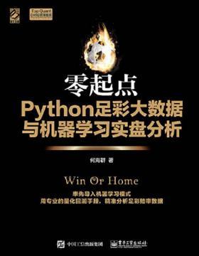 零起点Python足彩大数据与机器学习实盘分析 慧眼看PDF电子书