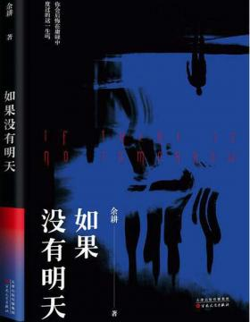 如果没有明天 郭京飞、苗苗主演《我是余欢水》原著小说 慧眼看PDF电子书