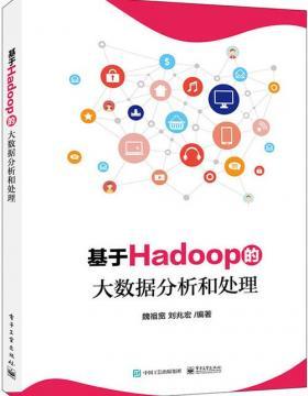 基于Hadoop的大数据分析和处理 慧眼看PDF电子书