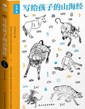 写给孩子的山海经 异兽篇 让孩子体验穿越古今的神奇阅读的快乐 慧眼看PDF电子书