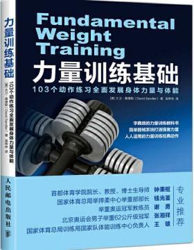 力量训练基础 103个动作练习全面发展身体力量与体能 慧眼看PDF电子书