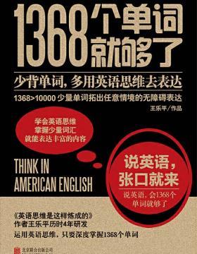 1368个单词就够了 少背单词,多用英语思维去表达 慧眼看PDF电子书