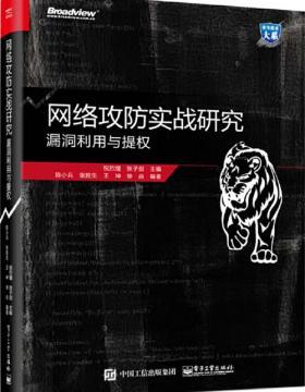 网络攻防实战研究:漏洞利用与提权 慧眼看PDF电子书