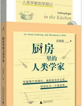 厨房里的人类学家 窥探厨房异文化,带你吃出一个新世界 慧眼看PDF电子书