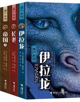 遗产系列(全新系列4册) 伊拉龙 长老 帝国 慧眼看PDF电子书
