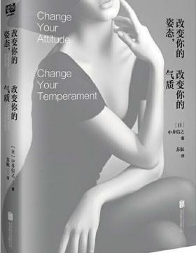 改变你的姿态,改变你的气质 仅靠姿态和线条,让你的美走得更远 慧眼看PDF电子书