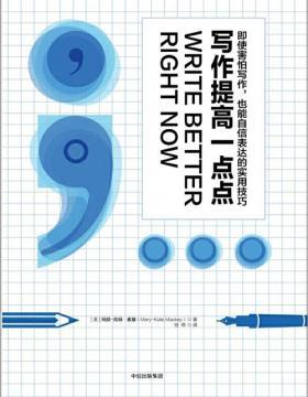 写作提高一点点 即使害怕写作,也能自信表达的实用技巧 慧眼看PDF电子书