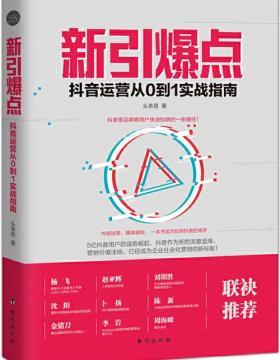 新引爆点:抖音运营从0到1实战指南 慧眼看PDF电子书