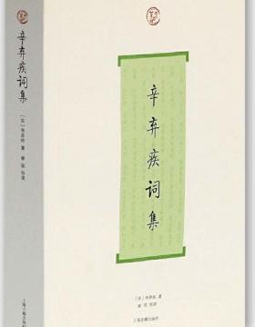 辛弃疾词集 上海古籍出版 慧眼看PDF电子书