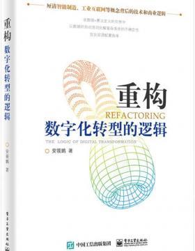 重构:数字化转型的逻辑 穿越概念雾霾 厘清转型本质 洞察技术变局 升级思维体系 慧眼看PDF电子书