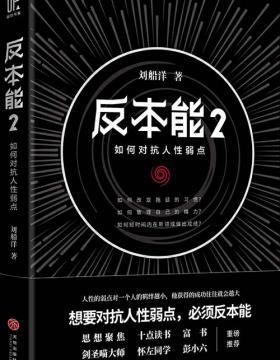 反本能2 如何对抗人性弱点 必须反本能 慧眼看PDF电子书