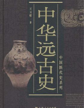 中华远古史 已故著名先秦史专家王玉哲先生代表作 慧眼看PDF电子书