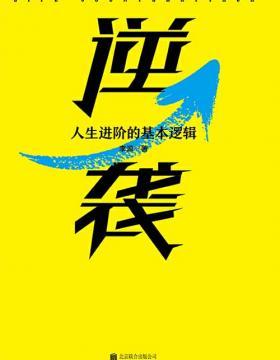 逆袭:人生进阶的基本逻辑 明星导师李源写给普通人的奋斗指南 慧眼看PDF电子书