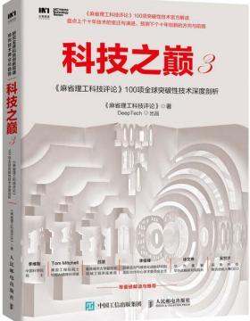 科技之巅3 麻省理工科技评论 100项全球突破性技术深度剖析 慧眼看PDF电子书