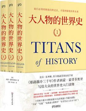 大人物的世界史 浓缩100多位历史人物一生的故事 慧眼看PDF电子书