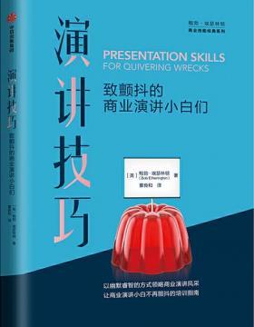 演讲技巧:致颤抖的商业演讲小白们 慧眼看PDF电子书