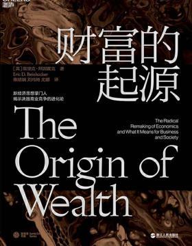 财富的起源 一本书回答关于财富的终极问题 慧眼看PDF电子书