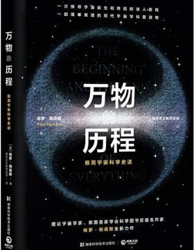 万物的历程 极简宇宙科学史话,一部简单易读的现代宇宙学科普读物 慧眼看PDF电子书