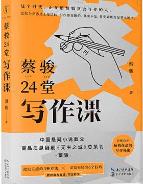 蔡骏24堂写作课 中国悬疑小说教父的故事创意与写作之道 慧眼看PDF电子书
