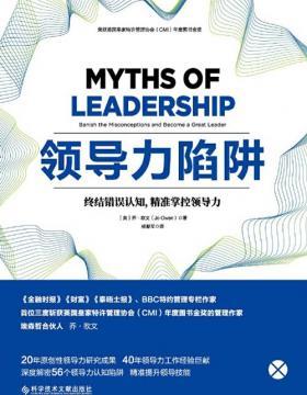 领导力陷阱 终结错误认知 精准掌控领导力 慧眼看PDF电子书